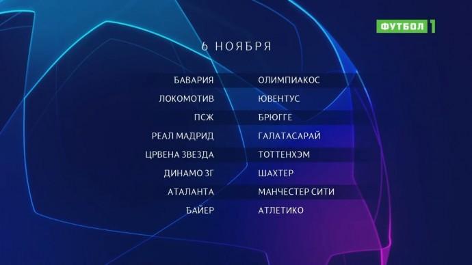 Лига чемпионов. Обзор матчей от 06.11.2019