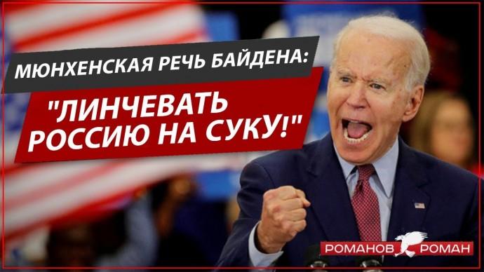 """Мюнхенская речь Байдена: """"Линчевать Россию на суку!"""" (Романов Роман)"""
