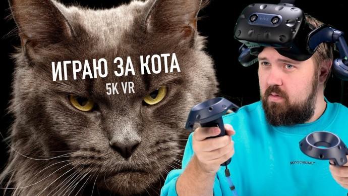 Играю за кота в VR 5K 120fps - HTC VIVE Pro 2