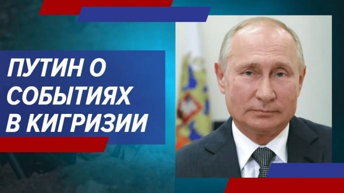 Владимир Путин высказался по событиям в Киргизии