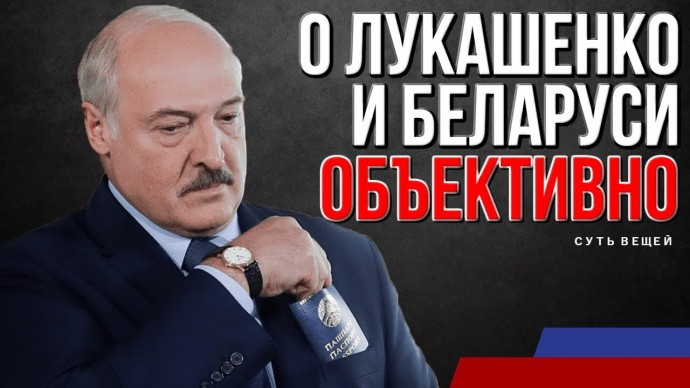 О Лукашенко, Белоруссии и оппозиции объективно