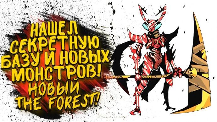 НАШЕЛ СЕКРЕТНУЮ БАЗУ И НОВЫХ МОНСТРОВ! - НОВЫЙ THE FOREST - Grounded #3