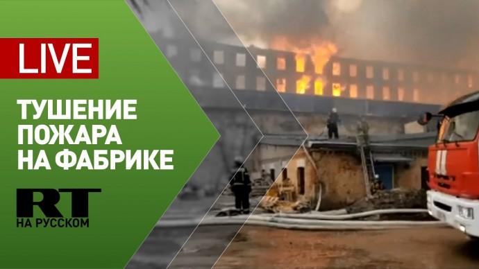 Трансляция с места пожара на фабрике «Невская мануфактура» — LIVE
