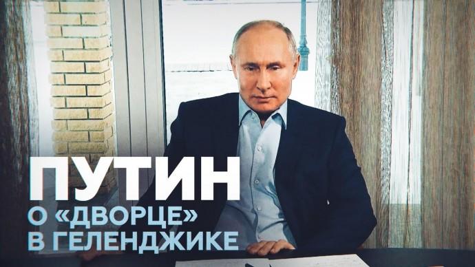 «Скучно, девочки»: Путин прокомментировал «расследование» Навального про «дворец» в Геленджике