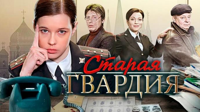 """Катерина Шпица в детективной мелодраме """"Старая гвардия"""""""
