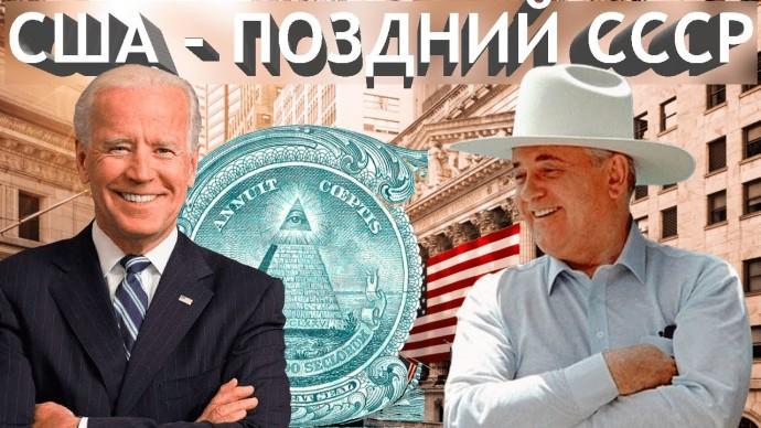 США превращаются в худшую версию СССР. Дефолт близок