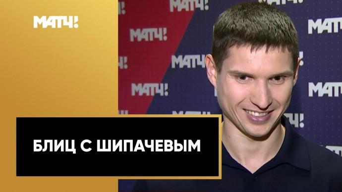 Блиц с Вадимом Шипачевым