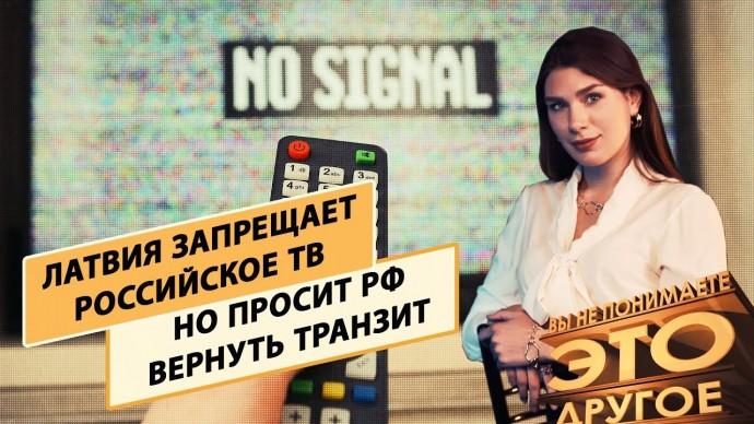 Запрет российского ТВ не помешал Латвии просить РФ о транзите (Это Другое)