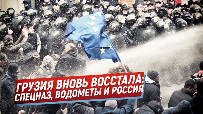 Грузия вновь восстала: спецназ, водометы и Россия (Telegram. Обзор)