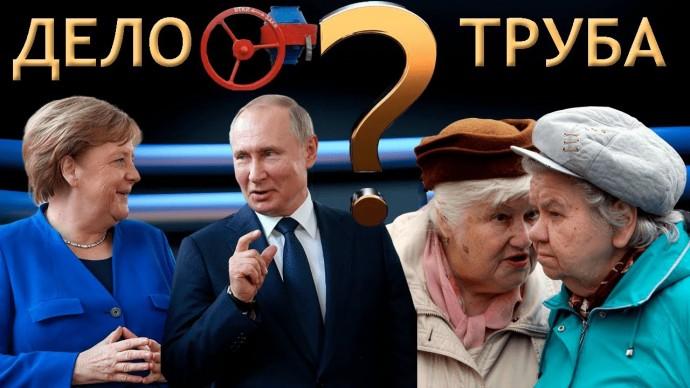 Что изменится в жизни россиян после запуска Северного потока-2. России нужно 300 млн. населения
