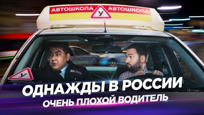 Однажды в России - Очень плохой водитель