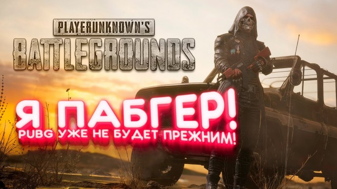 Я ПАБГЕР! - РАНГОВЫЕ В Battlegrounds