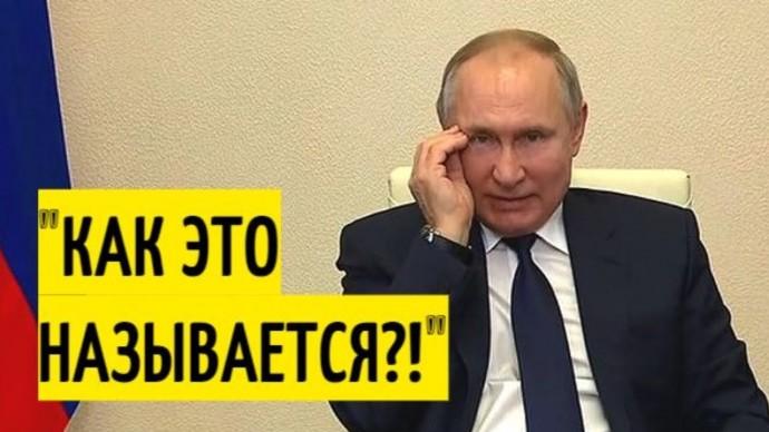 """""""Прихлопнули, а все МОЛЧАТ!"""" Путин о ДВОЙНЫХ стандартах Запада!"""