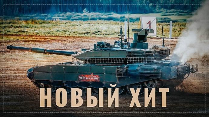 Хит продаж российского танкопрома. Высокотехнологичный продукт захватывает мир