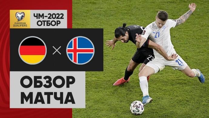 25.03.2021 Германия - Исландия. Обзор отборочного матча ЧМ-2022