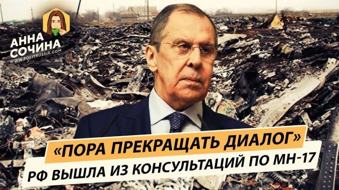 Сигнал Лаврова Западу – терпение РФ кончилось. Первый шаг сделан (Анна Сочина)