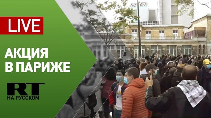 Акция в поддержку палестинцев в Париже — LIVE