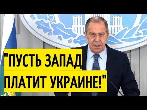 Киев в ШОКЕ! Лавров о судьбе ТРАНЗИТА газа через Украину!