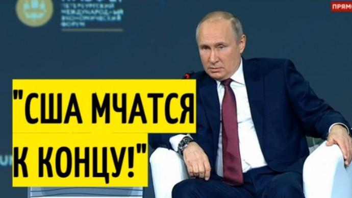 Срочно! Заявление Путина о СУДЬБЕ доллара ПОРАЗИЛО американцев!