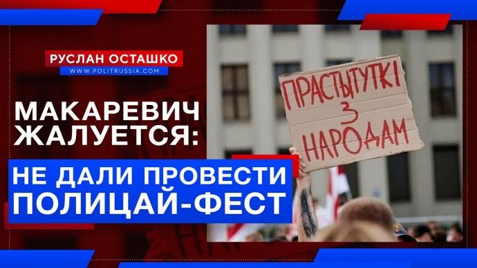Макаревич жалуется: в Москве не дали провести полицай-фест (Руслан Осташко)