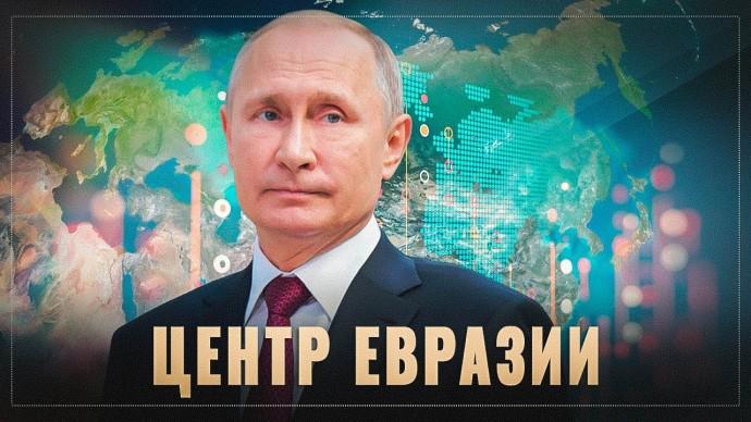 Искусство косвенного управления. Путин делает из России новый центр Евразии