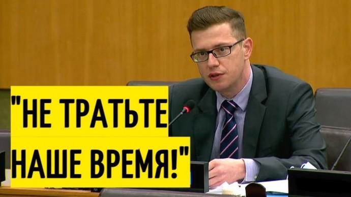 Красавчик! Молодой посол России УНИЧТОЖИЛ обвинения Запада!