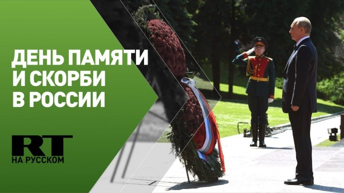 Путин возлагает венок к Могиле Неизвестного Солдата — трансляция