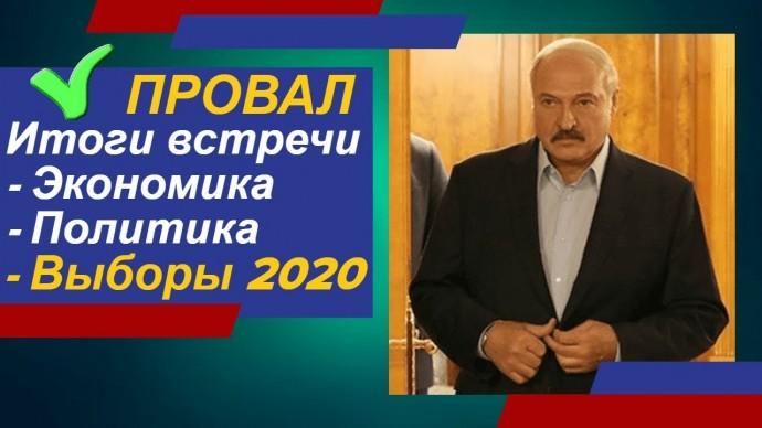 Провал: Разбор итогов переговоров А.Лукашенко с В.Путиным в Сочи