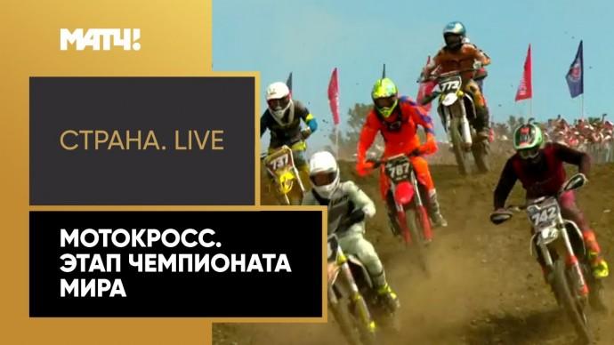 «Страна. Live». Мотокросс. Этап чемпионата мира. Специальный репортаж
