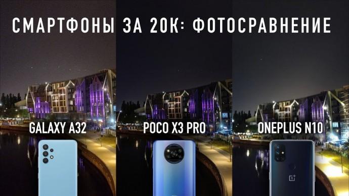 Сравнение камер за 20 000: Samsung A32, Poco X3 Pro, Oneplus N10 VS Pixel 3 и iPhone X