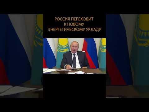 Путин: В России запущены проекты развития водородного транспорта #Shorts