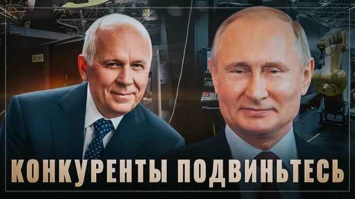 Мегапроект Путина. В России создаётся крупная станкостроительная госкорпорация мирового уровня