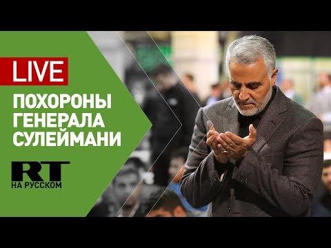 В Багдаде прощаются с генералом Сулеймани - LIVE