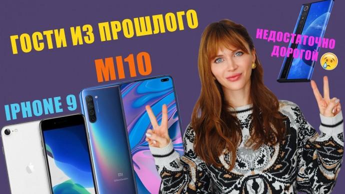 Урезанный Galaxy S20, устаревший Xiaomi Mi 10 и главный секрет PlayStation 5