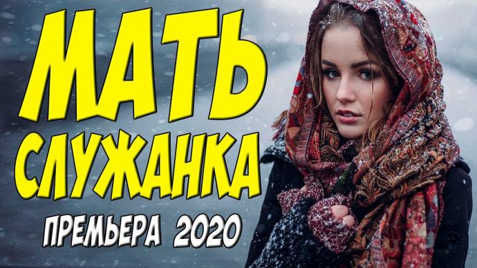 Потрясающе красивый фильм 2020 [[ МАТЬ СЛУЖАНКА ]] Русские мелодрамы 2020 новинки HD 1080P