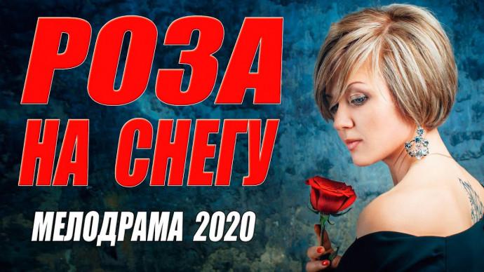 Жизненная премьера 2020 - РОЗА НА СНЕГУ - Русские мелодрамы 2020 новинки HD 1080P