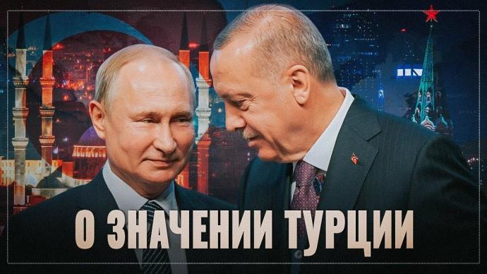 Альянс против Запада. О значении Турции, без экивоков и дураков