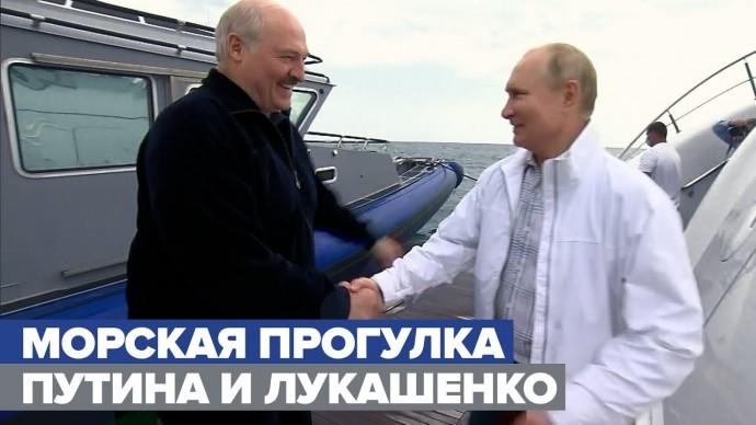 Путин и Лукашенко встретились на морской прогулке в Сочи