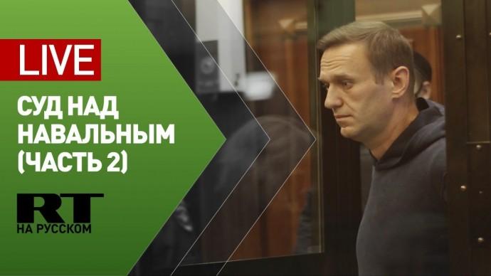Трансляция от Мосгорсуда, где возобновилось заседание по Навальному — LIVE