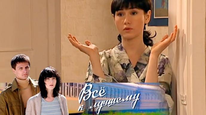 Всё к лучшему. 205 серия (2010-11) Семейная драма, мелодрама @ Русские сериалы