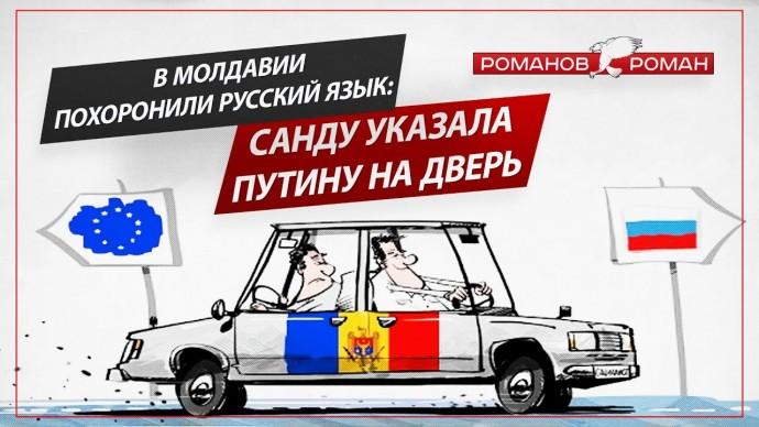 В Молдавии похоронили русский язык: Санду указала Путину на дверь (Романов Роман)