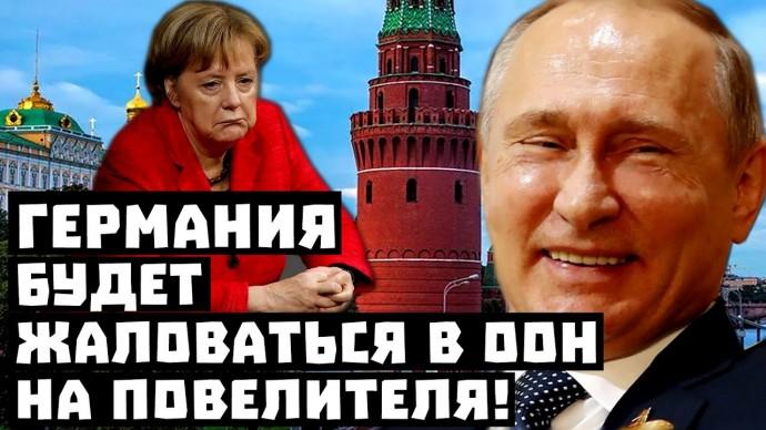 В Кремле истерика! Германия будет жаловаться в ООН на Повелителя!