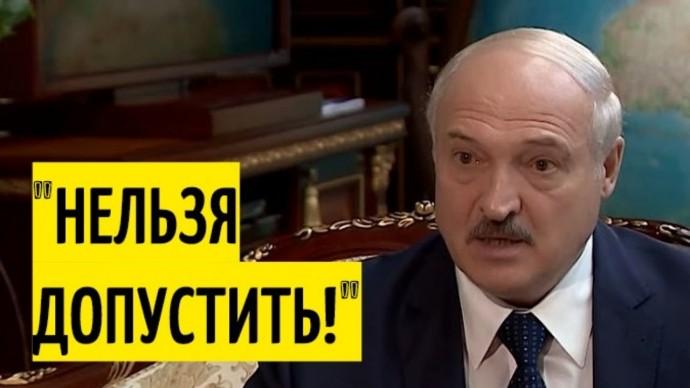 Срочно! Лукашенко сделал НОВОЕ заявление о ситуации в Белоруссии!