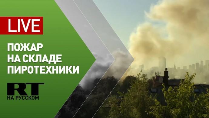 Пожар на Лужнецкой набережной в Москве — LIVE