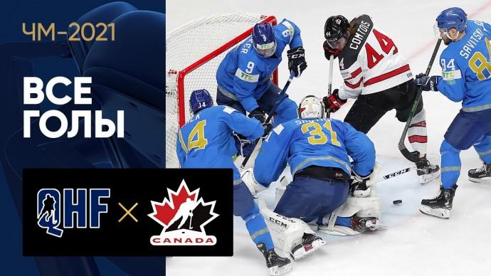 28.05.2021 Казахстан - Канада. Все голы. ЧМ-2021