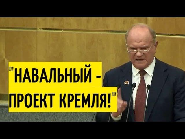Зюганов РАЗНОСИТ Госдуму! Мощная речь об АГЕНТЕ Кремля Навальном!