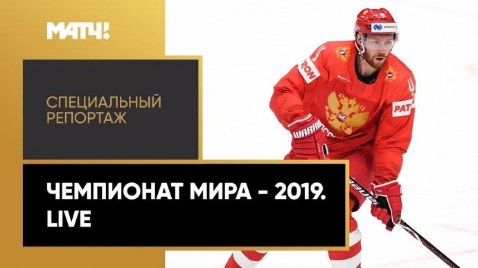 «Чемпионат мира - 2019. Live». Специальный репортаж