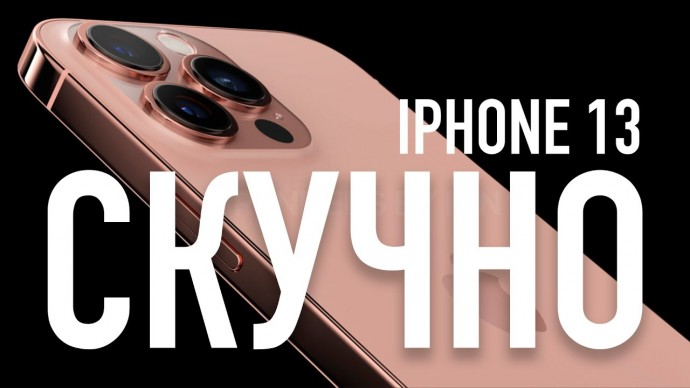 Скучный iPhone 13
