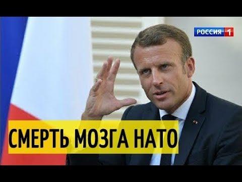 """⚡Сpочно! Макрон в УДAPЕ: три сценария развития России и """"cмepть мозга"""" НATО"""