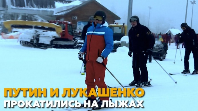 Путин и Лукашенко прокатились на лыжах в Сочи